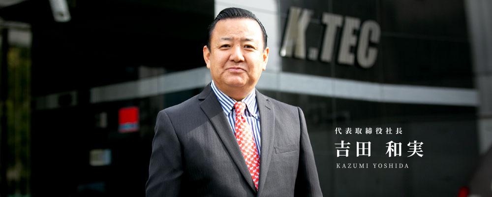 代表取締役社長 吉田 和実